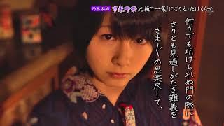 120502 Nogizaka Romance ep19 Ichiki Rena