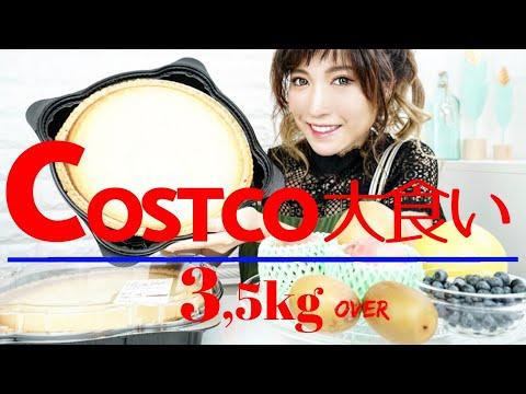 #9【大食い・デカ盛り】コストコのチーズケーキタルトをアレンジして食べる