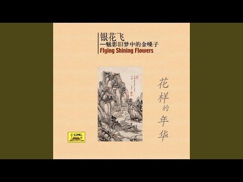 Cover CÔ THÀNH - Trần Trác Tuyền & Tôn Bá Luân ( OST TRẦN TÌNH LỆNH ) from YouTube · Duration:  3 minutes 26 seconds