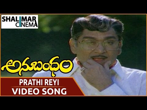 Anubandham Movie || Prathi Reyi Video Song || ANR, Sujatha, Karthik || Shalimar Cinema