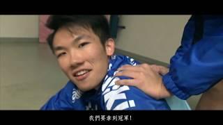 Publication Date: 2019-02-04   Video Title: 《南官運動誌 排球篇》#01 貫徹!