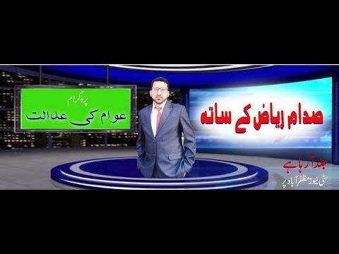 Bagh KASHMIR POLITICS NEWS (ANCHOR SADDAM RIAZ)