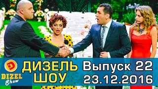 Дизель шоу - полный выпуск 22 от 23.12.16 | Дизель студио Украина