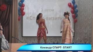 Спартианские игры 2014 КПОИиП Абакан 1 агон