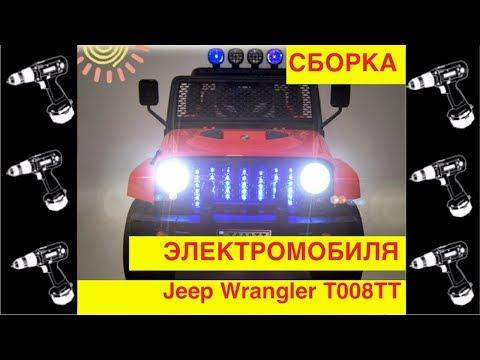 """🚩Сборка Электромобиля """"Jeep"""