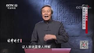 《法律讲堂(文史版)》 20200107 明清御批案·强娶兄嫂惹圣怒(中)| CCTV社会与法