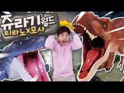강이가 위험해요!!!! 쥬라기월드 티라노 X 모사의 재미있는 이야기