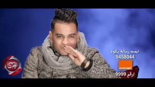 اغنية الاسد والجمل غناء علي فاروق توزيع محمد غاندى 2017 Youtube