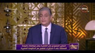 مساء dmc - السفير السعودي في القاهرة يعلن موافقة حكومة المملكة على 4 مذكرات تفاهم مع الحكومة المصرية