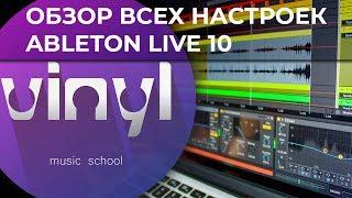 Обзор окна настроек Ableton Live 10