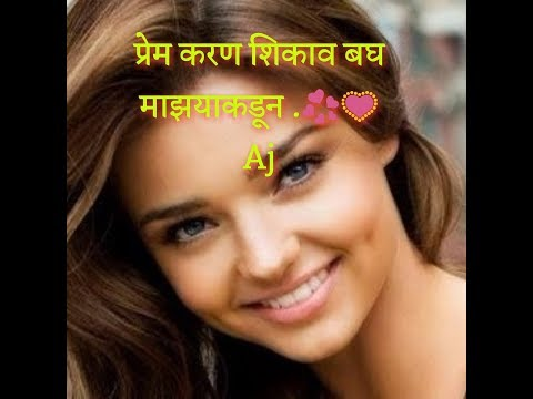 प्रेम करण शिकाव बघ माझयाकडून.marathi Poem In My Own.first Try......  Aj