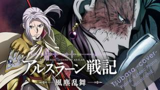Aoi Eir - Arslan Senki Fuujin Ranbu OP Piano ver「翼 Tsubasa」を歌ってみた『chiE』アルスラーン戦記 風塵乱舞