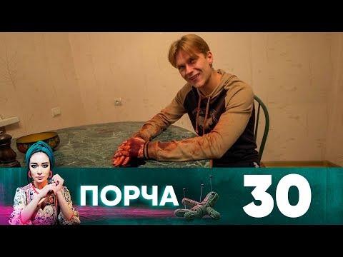 Порча | Выпуск 30