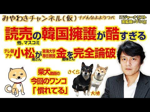 (R)読売新聞の韓国がエグい。テレ朝・小松さんが論破|みやわきチャンネル(仮)#330