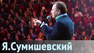 Я. Сумишевский - Дороги