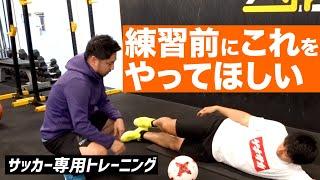 【神トレ】部活の前に必ずやってほしいトレーニング!背中の柔軟性を高め、胸の広がりを作る【5週目】