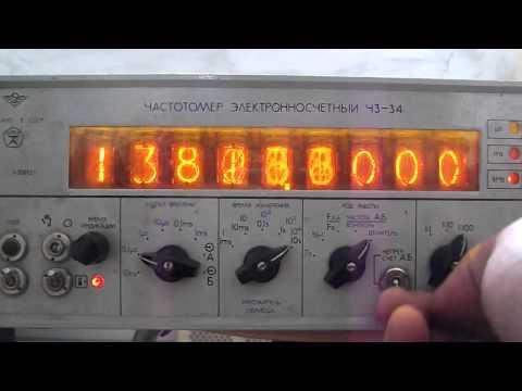 Частотомер Ч3-34 - 1979
