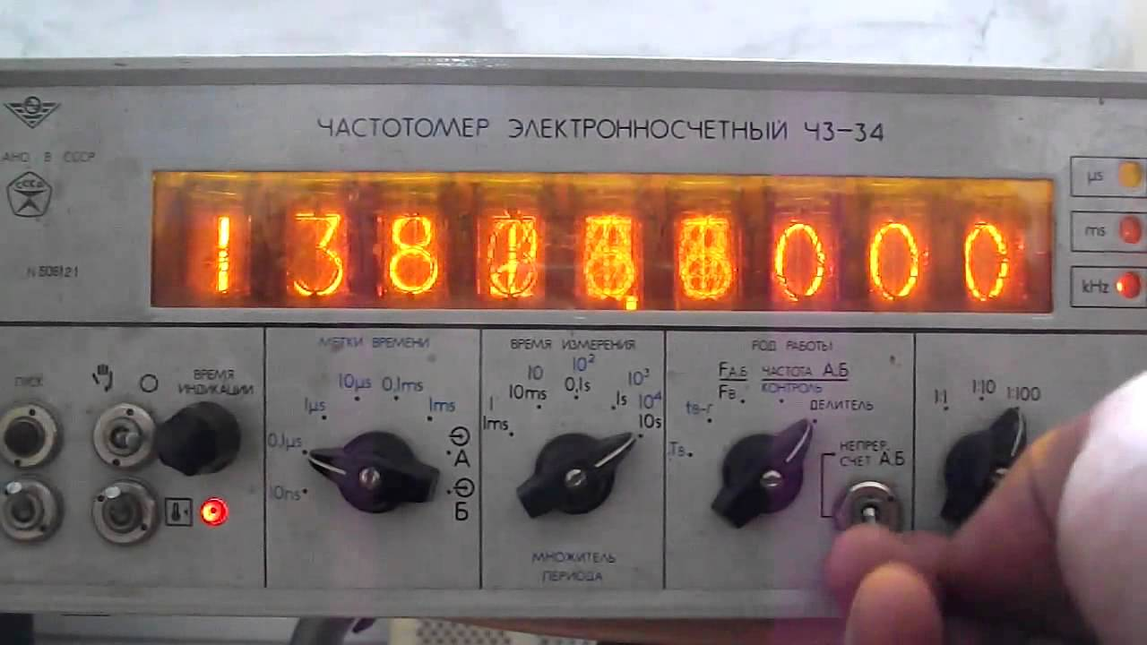 Схема частотомер ч3-36