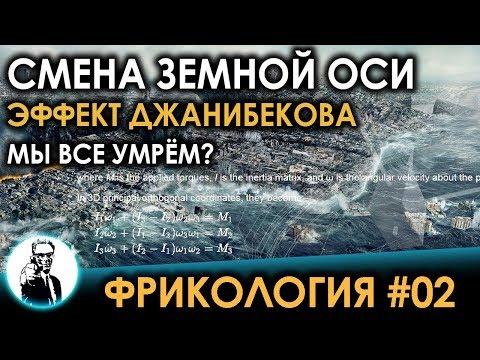 ФРИКОЛОГИЯ #02 - Смена земной оси, Эффект Джанибекова и гибель цивилизации
