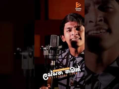 Lassana Namak (ලස්සන නමක්) | Pasindu Nilakshana New Song