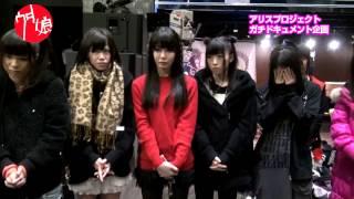 月村麗華 http://ameblo.jp/tsukimura-reika/ アリス十番 http://www.al...