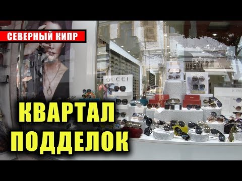 Квартал ПОДДЕЛОК и ФЕЙКОВ на Северном КИПРЕ