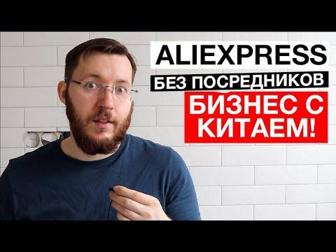 Партнерская программа Aliexpress. Как зарабатывать на товарной партнерке