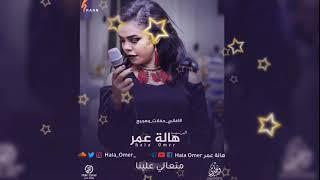 البرنسيسة هالة عمر اغنية متعالي علينا تطريب عالي تسجيل mp3 حفل جديد