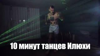 ТАНЕЦ ИЛЬИЧА (ИЛЬИ ПРУСИКИНА) ИЗ КЛИПА VOICE OF HELL