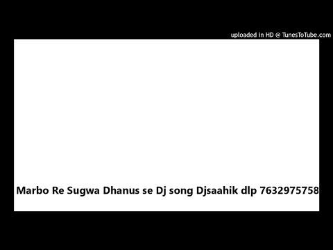 Marbo Re Sugwa Dhanus se Sarda sinha  Dj song Djsaahik dlp 7632975758