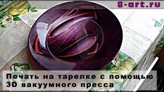 Печать на тарелке с помощью 3D вакуумного пресса(, 2013-08-03T09:33:54.000Z)