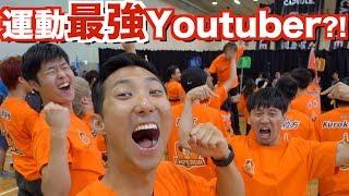 百位YouTuber的運動會!哪個YouTuber運動最強?Ft. 太多YouTubers【劉沛 VLOG】