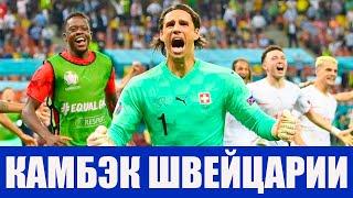 Футбол Евро 2020 1 8 финала Франция Швейцария Без интриги