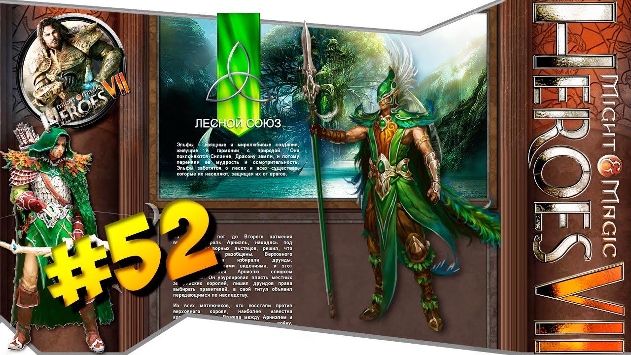 синтетическое, герои меча и магии 7 прохождение кампаний описание этом