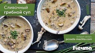 """Сливочный грибной суп в жаровне ТМ """"МЕЧТА"""""""