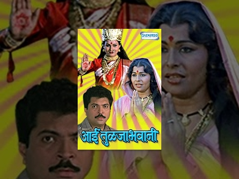 Aai Tulja Bhawani (1987) - Kuldeep Pawar - Madhu Kambrikar - Lata Arun - Devotional Marathi Movie
