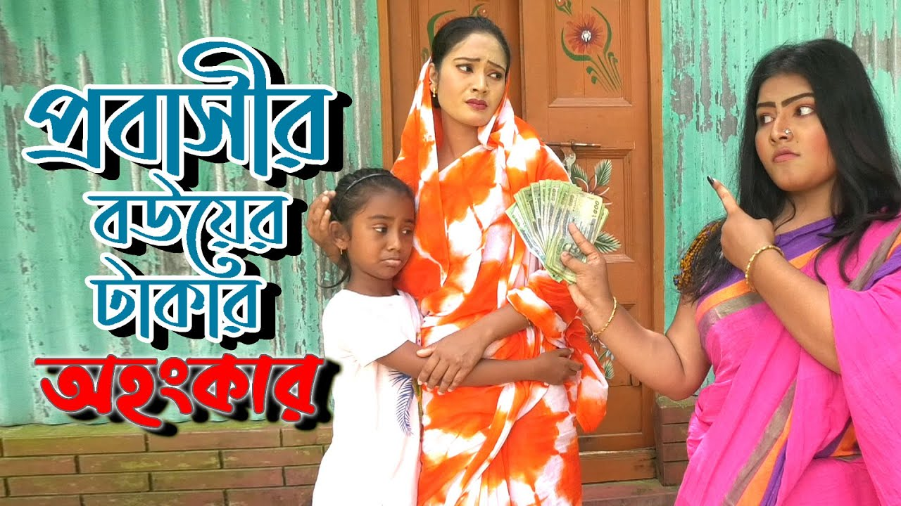 প্রবাসীর বউয়ের টাকার অহংকার  |  Probasir Bouer Takar Ohongkar  | জীবনমূখী শর্ট ফিল্ম | Bangla Natok