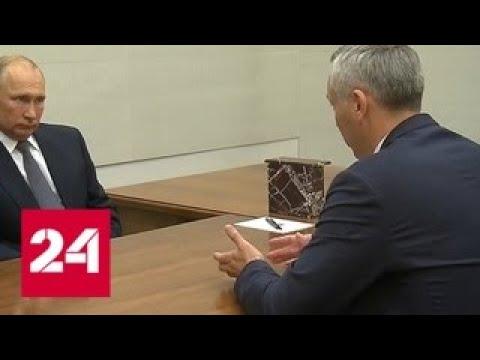 Путин оценил развитие Новосибирской области - Россия 24