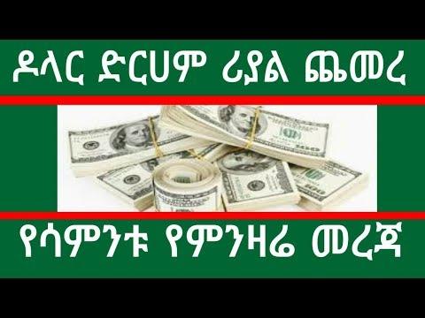 Ethiopia || ዶላር ድርሀም ሪያል ጨመረ - የሳምንቱ የምንዛሬ መረጃ || Ethiopian Currency