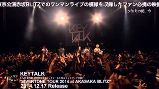 KEYTALK/2014年12月17日LIVE DVD「OVERTONE TOUR 2014 at AKASAKA BLITZ...