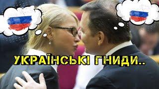 Хохол- Ворог N°1 України!