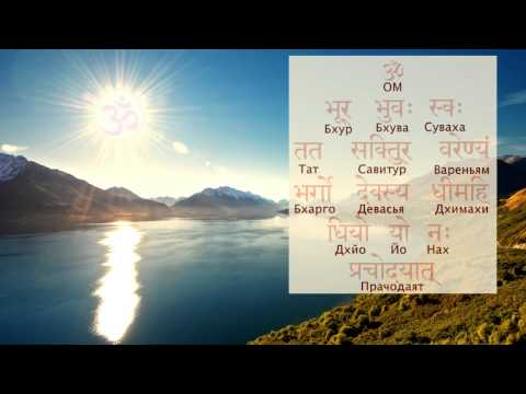 Гаятри мантра 108 раз Gayatri Mantra 108 times