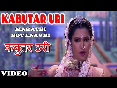 Kabutar Uri - Marathi Video Song - Jwanicha Bhaar Sosana