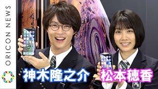 チャンネル登録:https://goo.gl/U4Waal 俳優の神木隆之介(25)と女優...
