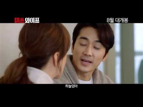 """Song Seung Heon 2015 movie """"Miss Wife"""" trailer (30sec)"""