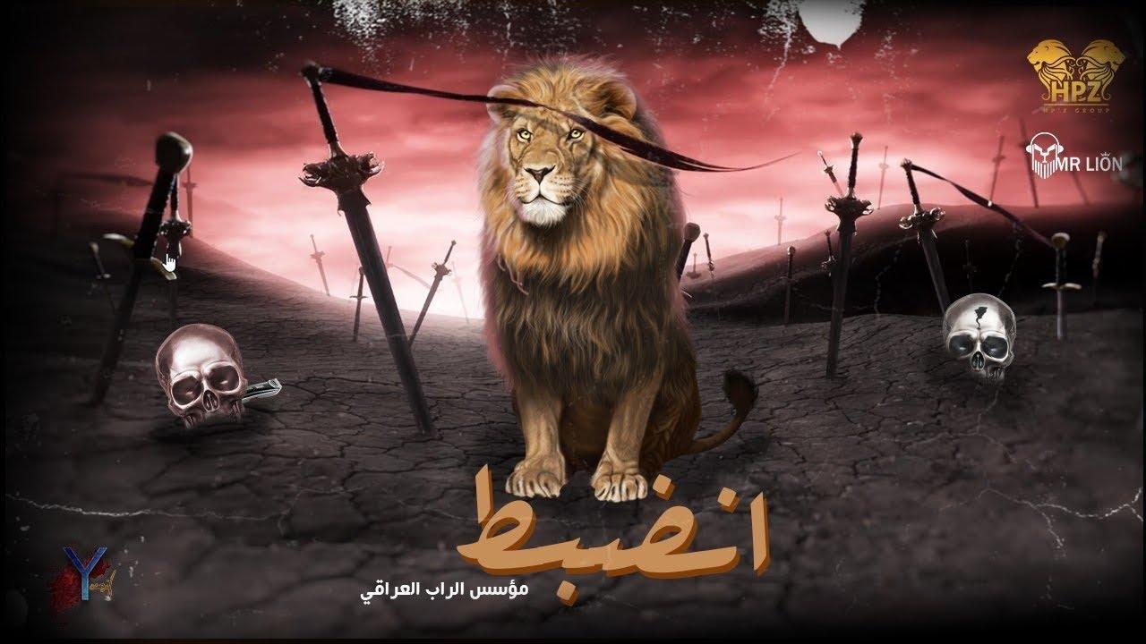 Mr lion - andibit (lyrics video| 2020 ) مستر ليون - كومنديلا - #أنضبط