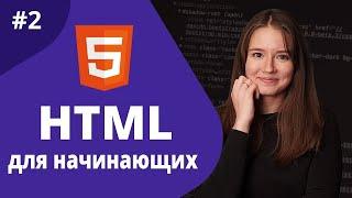 HTML для начинающих 2021 / Структура документа