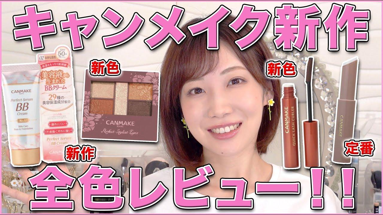 キャンメイク6月&7月の新作を全色レビュー!!