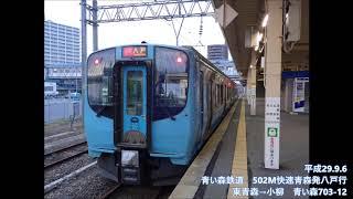 【全区間走行音】青い森鉄道703系 快速青森→八戸 2017.9.6