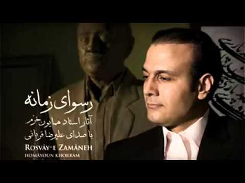 علیرضا قربانی - رسوای زمانه - Alireza Ghorbani - Rosvaye Zamaneh